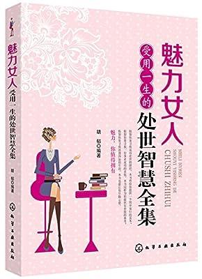 魅力女人 受用一生的处世智慧全集.pdf