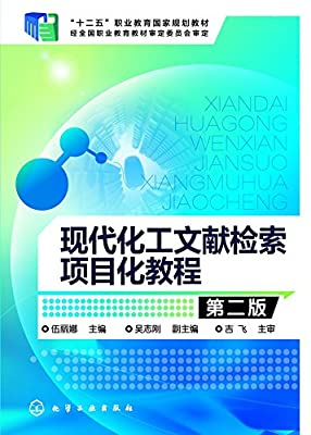 现代化工文献检索项目化教程.pdf