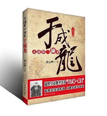 大清第一廉吏于成龙.pdf