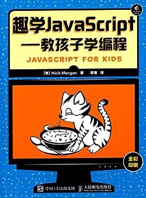 趣学JavaScript:教孩子学编程.pdf