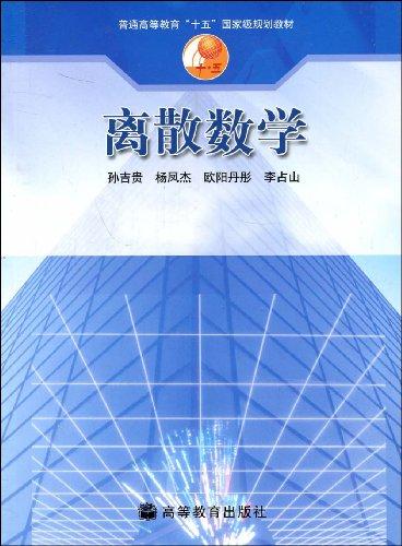 离散数学/孙吉贵/杨凤杰/欧阳丹彤下载