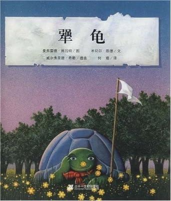 犟龟.pdf