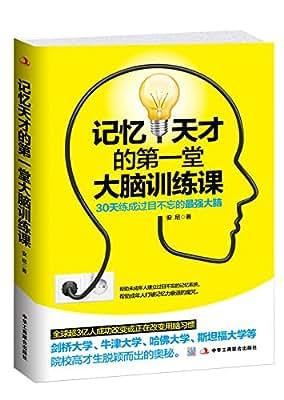 记忆天才的第一堂大脑训练课:30天练成过目不忘的最强大脑.pdf