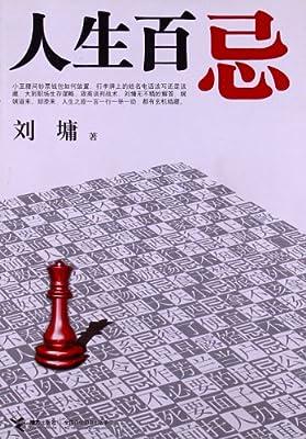人生百忌.pdf