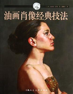 油画肖像经典技法/西方经典美术技法译丛.pdf