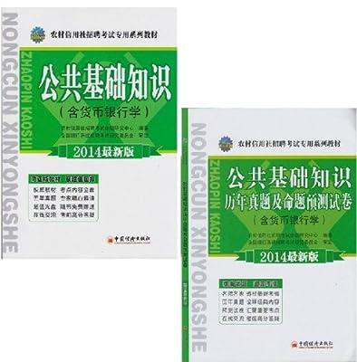 2014天合农村信用社招聘公共基础知识教材+历年真题及命题预测卷.pdf