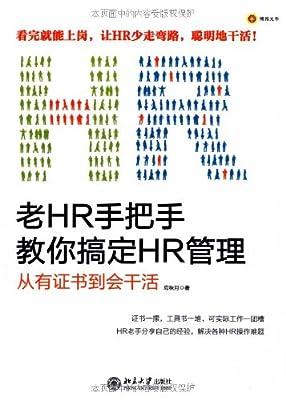 老HR手把手教你搞定HR管理:从有证书到会干活.pdf