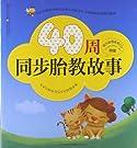 汉竹•亲亲乐读系列:40周同步胎教故事.pdf