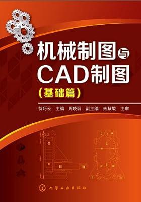 机械制图与CAD绘图.pdf