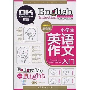 小学生英语作文辅导大全