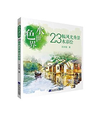 水色世界:23幅风光秀景水彩绘.pdf
