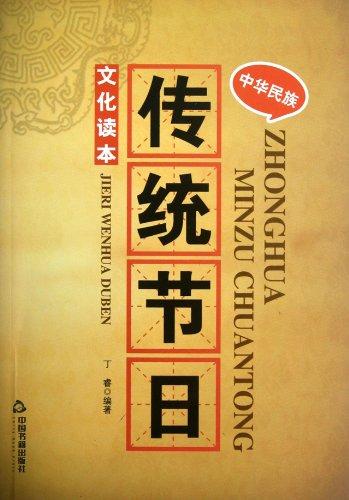 中华民族传统节日文化读本