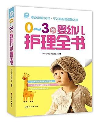 0-3岁婴幼儿护理全书.pdf