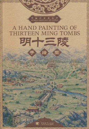 明十三陵(手绘图)图片