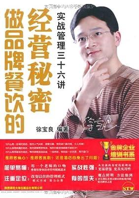 做品牌餐饮的经营秘密:实战管理三十六讲.pdf