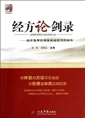 经方论剑录:经方医学论坛临床经验交流精华.pdf