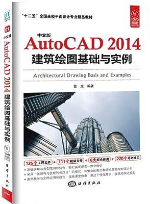 中文版AutoCAD 2014建筑绘图基础与实例.pdf
