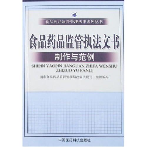 食品药品监管执法文书制作与范例