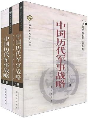 中国历代军事战略.pdf