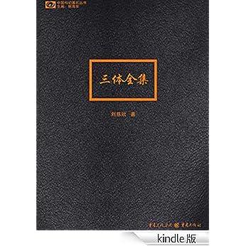 三体全集 Kindle电子书