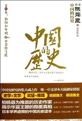 中国的历史•斜阳和黎明:中华的飞跃.pdf