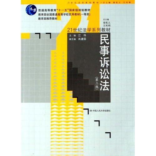 民事诉讼法(21世纪法学系列教材普通高等教育十一五国家级规划教材)