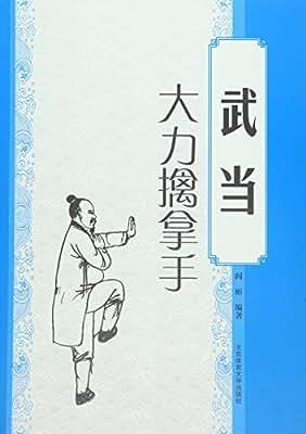 武当大力擒拿手.pdf