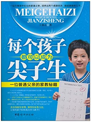 每个孩子都可以成为尖子生:一位普通父亲的家教秘籍.pdf