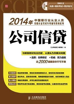 2014年中国银行业从业人员资格认证考试专用辅导教材系列——公司信贷.pdf