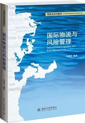 国际物流与风险管理.pdf