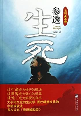 光明大手印:参透生死.pdf