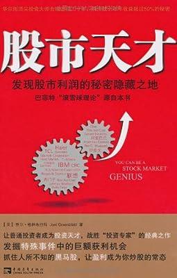 股市天才:发现股市利润的秘密隐藏之地.pdf