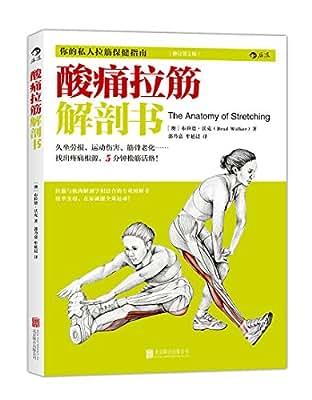 酸痛拉筋解剖书:你的私人拉筋保健指南.pdf