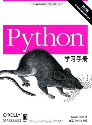 Python学习手册.pdf