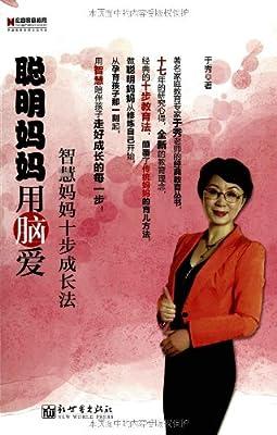 宏章家庭教育•聪明妈妈用脑爱:智慧妈妈十步成长法.pdf