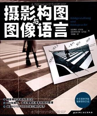摄影构图与图像语言.pdf