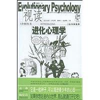 视读进化心理学