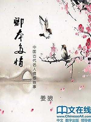 卿本多情·中国古代名人情感轶事.pdf
