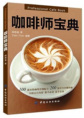 咖啡师宝典.pdf