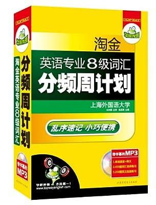 华研外语•淘金英语专业八级词汇分频周计划.pdf