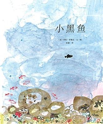 小黑鱼.pdf