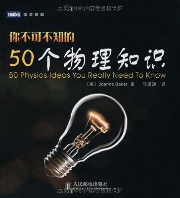 你不可不知的50个物理知识.pdf