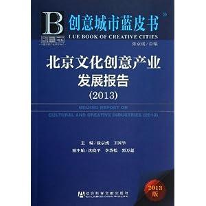 北京文化创意产业发展报告(2013版)/创意城市蓝皮书