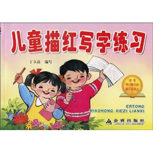 儿童描红写字练习图片