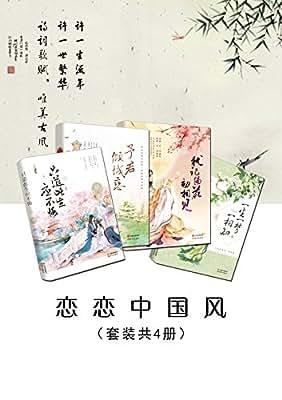 恋恋中国风.pdf