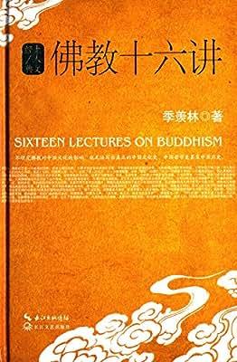 佛教十六讲:大人文经典系列.pdf