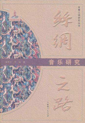 丝绸之路:音乐研究图片