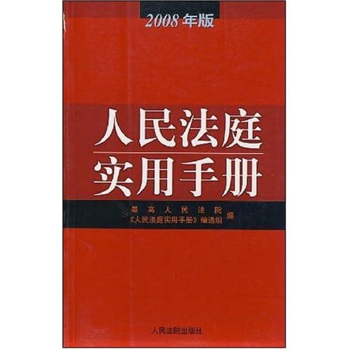人民法庭实用手册(2008年版)