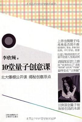 10堂量子创意课.pdf