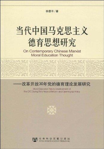 当代中国马克思主义德育思想研究
